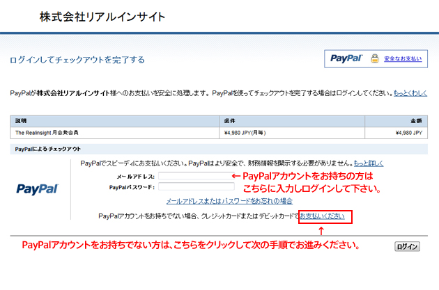 paypal6